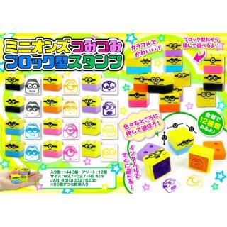 ミニオンズ ブロック型スタンプ(単価¥34)60入