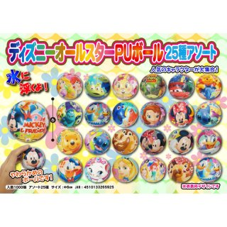 ディズニー オールスターPUボール(単価¥40)25入
