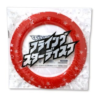 フライングスターディスク(単価¥38)25入
