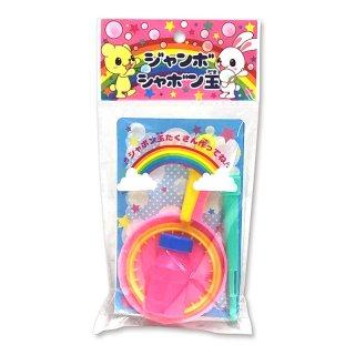 ジャンボシャボン玉(単価¥38)25入