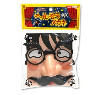 へんそうメガネ(単価¥38)25入