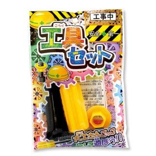 工具セット(単価¥38)25入