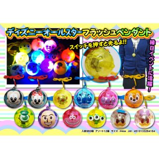 ディズニーフラッシュペンダント(単価¥48)48入