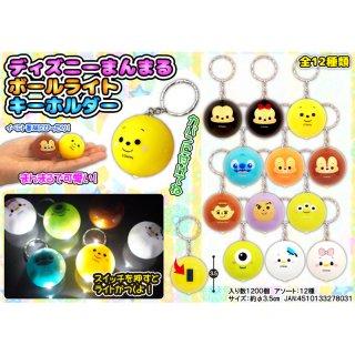 ディズニーまんまるボールライトキーホルダー(単価¥40)24入