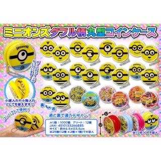 ミニオンズダブル柄コインケース(単価¥45)25入