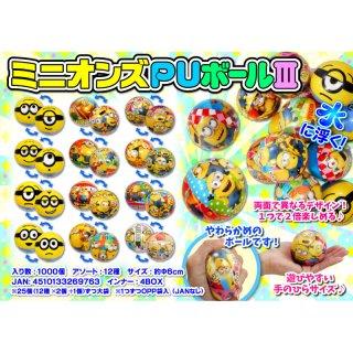 ミニオンズPUボール�(単価¥40)25入