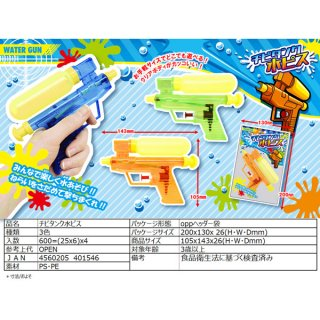 チビタンク水ピス(単価¥38)25入