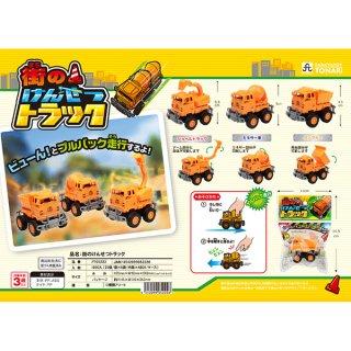 街のけんせつトラック(単価¥38)25入