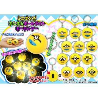 ミニオンズまんまるボールライトキーホルダー(単価¥40)24入