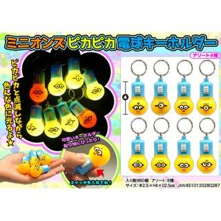 ミニオンズピカピカ電球キーホルダー(単価¥38)24入