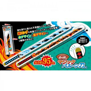 和柄マジックバルーン刀(単価¥34)25入