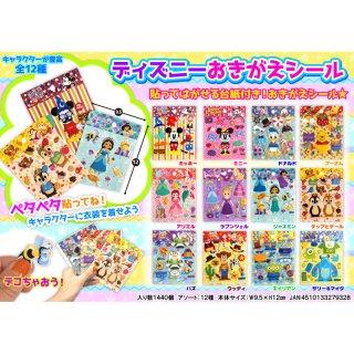 ディズニー   きせかえシール3(単価¥28)24入