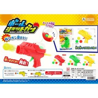 ボールショットガン(単価¥38)25入