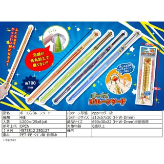 ボーイズバルーンソード(単価¥28)25入