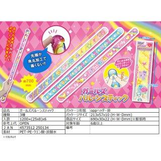 ガールズバルーンスティック(単価¥28)25入