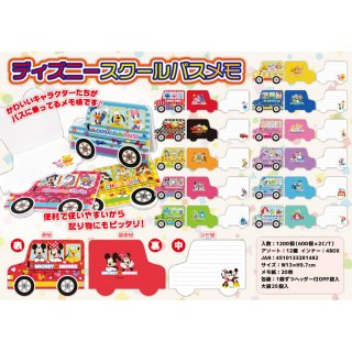 ディズニー  スクールバスメモ(単価¥38)25入