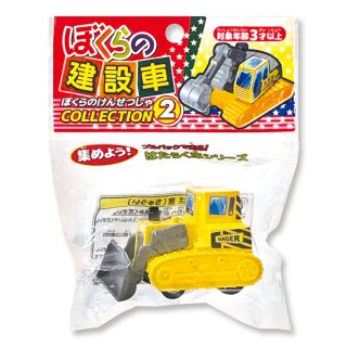 ぼくらの建設車2(単価¥38)25入