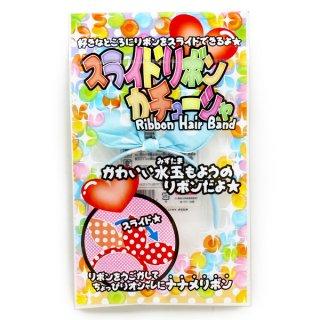 スライドリボンカチューシャ(単価¥38)25入