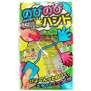 のびのびハンド (単価¥38)25入