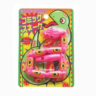 コミックスネーク (単価¥38)25入