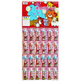 台紙付おもちゃ ポリバルーン (単価¥26)24付