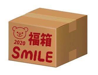 2020 SMILE HAPPYPACK【ポップコーン/シトロンイエロー】