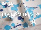 10周年SMILEパックA
