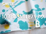 10周年SMILEパックB