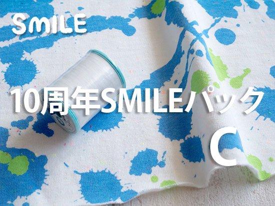 10周年SMILEパックC