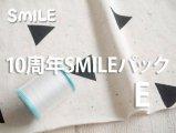10周年SMILEパックE