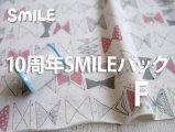 10周年SMILEパックF