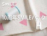 10周年SMILEパックH