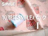 10周年SMILEパックI