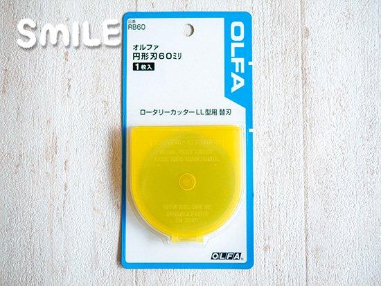 オルファ/ロータリーカッター替刃(1枚入り)60 TK03-332