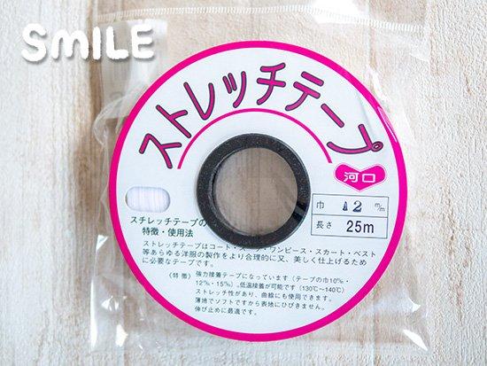 KAWAGUCHI/ストレッチテープ12mm白 TK11-171
