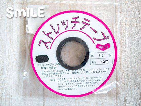 KAWAGUCHI/ストレッチテープ12mm黒 TK11-172