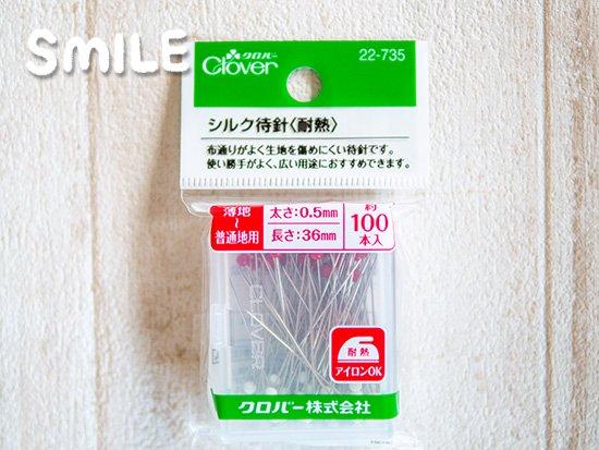 クロバー/シルク待針 CL22-735