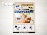 KAWAGUCHI/プリントできる布/リネン(縫い付けタイプ)