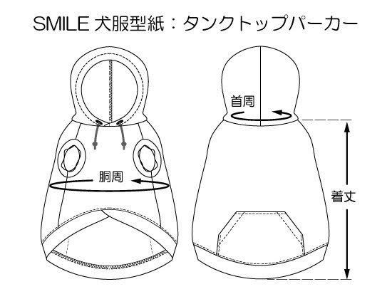 【ダウンロード版】SMILE犬服型紙タンクトップパーカー(XSサイズ)