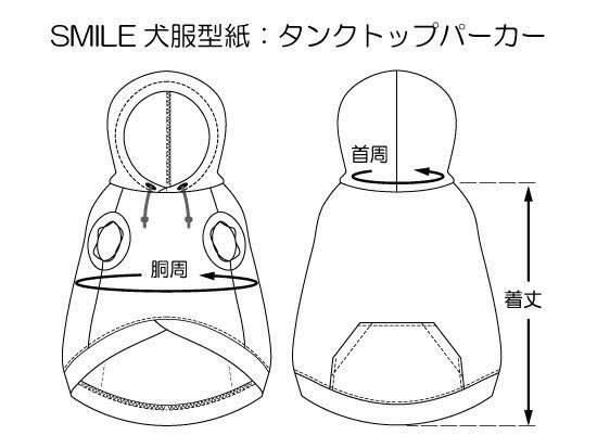【ダウンロード版】SMILE犬服型紙タンクトップパーカー(Mサイズ)