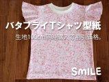 [パターン]バタフライTシャツ(キッズ)