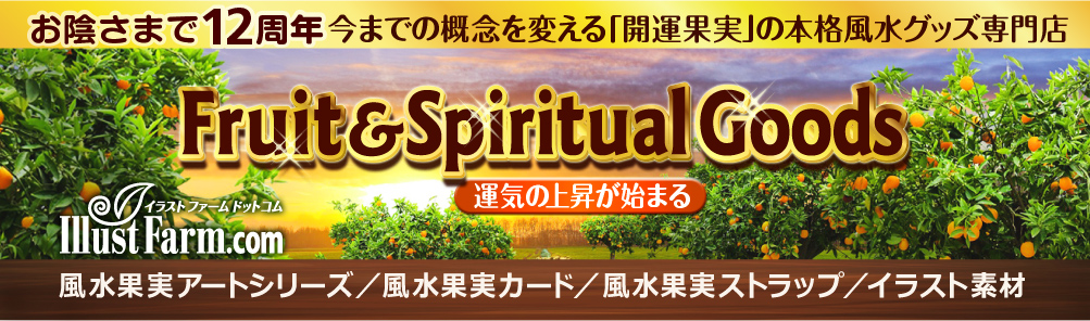 【illustfarm.com イラストファームドットコム】果物風水画・開運グッズショップ