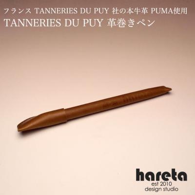 革巻きペン TANNERIES DU PUY 本牛革【PUMA】
