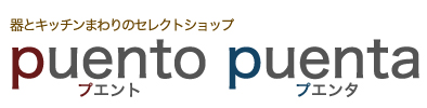 puentopuenta(プエントプエンタ) 器(うつわ)と暮らしのセレクトショップ