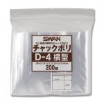 チャック付ポリ袋 スワンD-4横型 (200枚入)