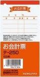 コクヨお会計票 テ-250N(1冊)