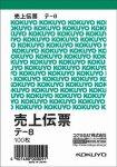 コクヨ 売上伝票 テ-8N(消費税表示)(1冊)