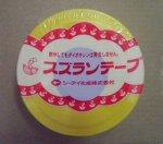 ヘイコー平テープ 黄