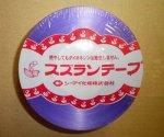 ヘイコー平テープ 紫