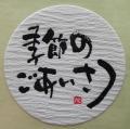 ギフトシール 季節のごあいさつ(20片入)